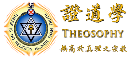 Theosophy in Chinese